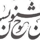 Iran Calligraphy Forum's picture